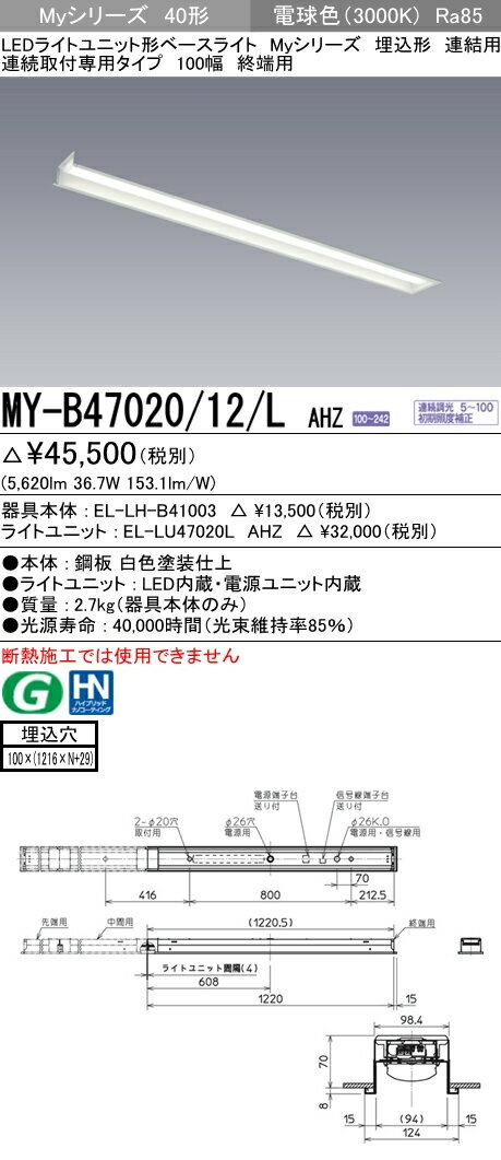 MY-B47020/12/L AHZ 三菱電機 施設照明 LEDライトユニット形ベースライト Myシリーズ 40形 FHF32形×2灯高出力相当 省電力タイプ 連続調光 連結用 埋込形 連続取付専用タイプ 100幅 終端用 電球色