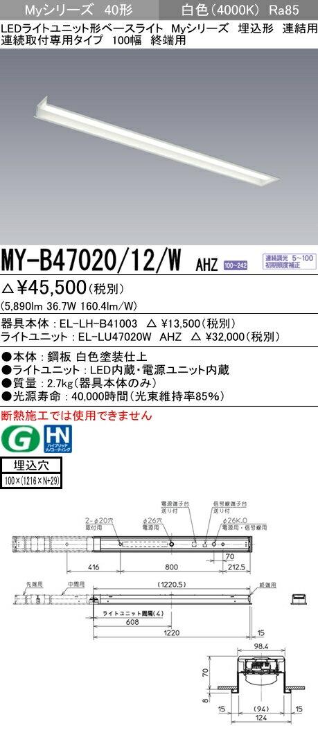 MY-B47020/12/W AHZ 三菱電機 施設照明 LEDライトユニット形ベースライト Myシリーズ 40形 FHF32形×2灯高出力相当 省電力タイプ 連続調光 連結用 埋込形 連続取付専用タイプ 100幅 終端用 白色