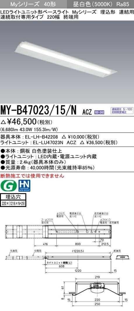 MY-B47023/15/N ACZ 三菱電機 施設照明 LEDライトユニット形ベースライト Myシリーズ 40形 FHF32形×2灯高出力相当 電磁波低減用 連続調光 連結用 埋込形 連続取付専用タイプ 220幅 終端用 昼白色