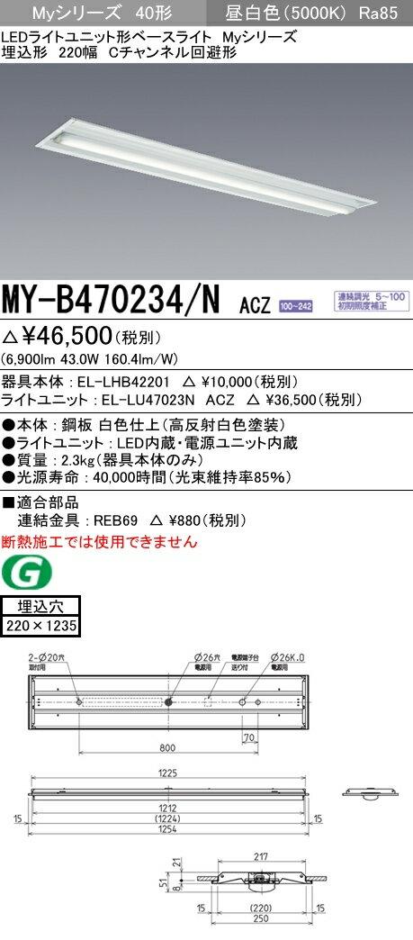 MY-B470234/N ACZ 三菱電機 施設照明 LEDライトユニット形ベースライト Myシリーズ 40形 FHF32形×2灯高出力相当 電磁波低減用 連続調光 埋込形 下面開放タイプ 220幅 昼白色 Cチャンネル回避形