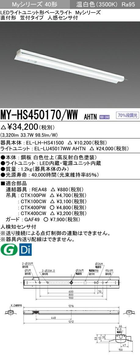 MY-HS450170/WW AHTN 三菱電機 施設照明 LEDライトユニット形ベースライト Myシリーズ 40形 直付 笠付タイプ 人感センサ付 高演色タイプ FHF32形×2灯定格出力相当 5200lm 温白色