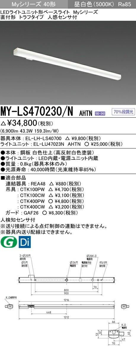 MY-LS470230/N AHTN 三菱電機 施設照明 LEDライトユニット形ベースライト Myシリーズ 40形 直付 トラフタイプ 人感センサ付 一般タイプ FHF32形×2灯高出力相当 6900lm 昼白色