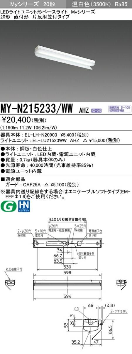 MY-N215233/WW AHZ 三菱電機 施設照明 LEDライトユニット形ベースライト Myシリーズ 20形 FHF16形×1灯高出力相当 一般タイプ 連続調光 直付形 片反射笠付タイプ 温白色