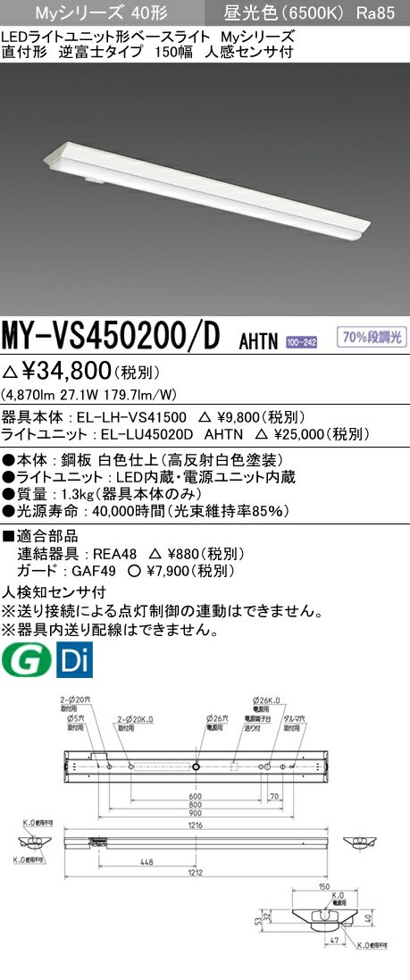 MY-VS450200/D AHTN 三菱電機 施設照明 LEDライトユニット形ベースライト Myシリーズ 40形 直付 逆富士タイプ 150幅 人感センサ付 省電力タイプ FHF32形×2灯定格出力相当 5200lm 昼光色