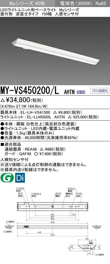 MY-VS450200/L AHTN 三菱電機 施設照明 LEDライトユニット形ベースライト Myシリーズ 40形 直付 逆富士タイプ 150幅 人感センサ付 省電力タイプ FHF32形×2灯定格出力相当 5200lm 電球色