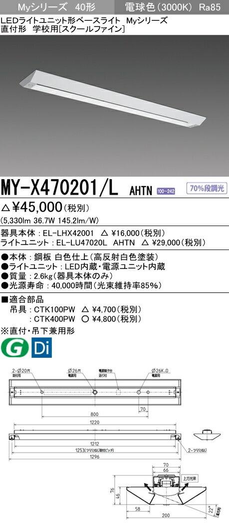 MY-X470201/L AHTN 三菱電機 施設照明 LEDライトユニット形ベースライト Myシリーズ 40形 直付 学校用(スクールファイン) 省電力タイプ 固定出力 FHF32形×2灯高出力相当 6900lm 電球色
