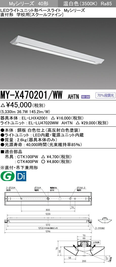 MY-X470201/WW AHTN 三菱電機 施設照明 LEDライトユニット形ベースライト Myシリーズ 40形 直付 学校用(スクールファイン) 省電力タイプ 固定出力 FHF32形×2灯高出力相当 6900lm 温白色