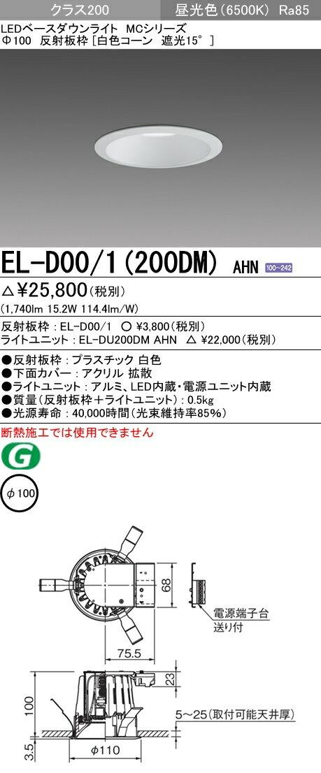 EL-D00/1(200DM) AHN 三菱電機 施設照明 LEDベースダウンライト MCシリーズ クラス200 96° φ100白色コーン 昼光色 固定出力