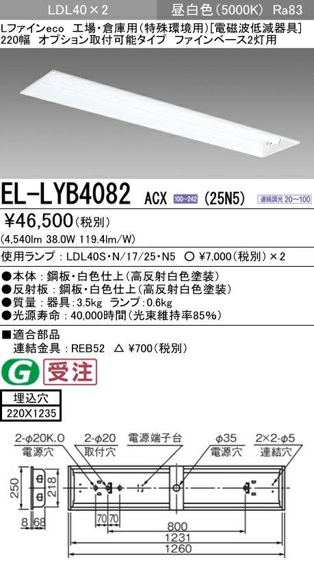 EL-LYB4082 ACX(25N5) 三菱電機 施設照明 直管LEDランプ搭載ベースライト 特殊環境用 LDL40ランプ 埋込 220幅 電磁波低減用 オプション取付可能タイプ 2灯用 昼白色 2500lmクラス 連続調光