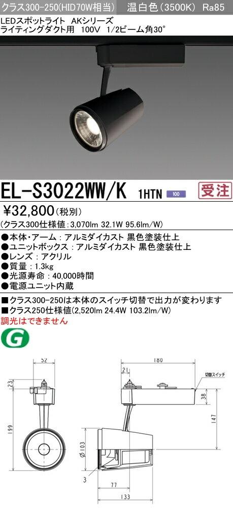 EL-S3022WW/K 1HTN 三菱電機 施設照明 LEDスポットライト AKシリーズ クラス300-250 HID70W形器具相当 ライティングダクト用100V 30° 温白色