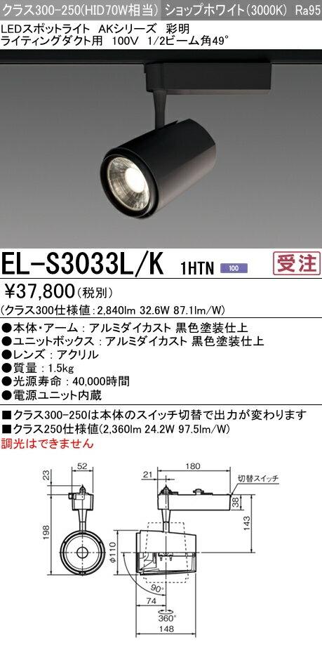 EL-S3033L/K 1HTN 三菱電機 施設照明 LEDスポットライト AKシリーズ 高彩度タイプ(アパレル向け)彩明 クラス300-250 HID70W形器具相当 ライティングダクト用100V 49° ショップホワイト
