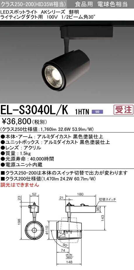 EL-S3040L/K 1HTN 三菱電機 施設照明 LEDスポットライト AKシリーズ 高彩度タイプ(生鮮・食品向け)鮮明 クラス250-200 HID35W形器具相当 ライティングダクト用100V 30° 電球色相当