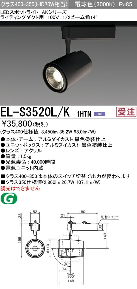 EL-S3520L/K 1HTN 三菱電機 施設照明 LEDスポットライト AKシリーズ クラス400-350 HID70W形器具相当 ライティングダクト用100V 14° 電球色