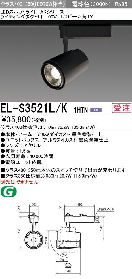 EL-S3521L/K 1HTN 三菱電機 施設照明 LEDスポットライト AKシリーズ クラス400-350 HID70W形器具相当 ライティングダクト用100V 19° 電球色