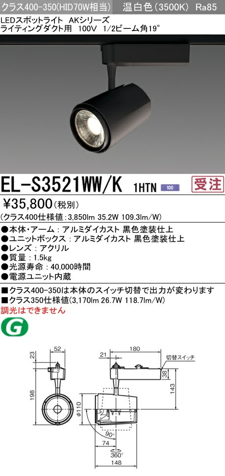 EL-S3521WW/K 1HTN 三菱電機 施設照明 LEDスポットライト AKシリーズ クラス400-350 HID70W形器具相当 ライティングダクト用100V 19° 温白色
