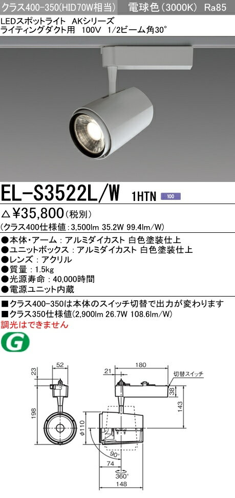 EL-S3522L/W 1HTN 三菱電機 施設照明 LEDスポットライト AKシリーズ クラス400-350 HID70W形器具相当 ライティングダクト用100V 30° 電球色