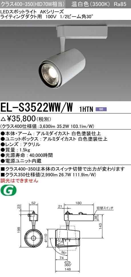 EL-S3522WW/W 1HTN 三菱電機 施設照明 LEDスポットライト AKシリーズ クラス400-350 HID70W形器具相当 ライティングダクト用100V 30° 温白色