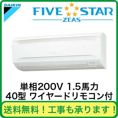 SSRA40BBV ダイキン 業務用エアコン FIVESTAR ZEAS 壁掛形 シングル40形  (1.5馬力 単相200V ワイヤード)