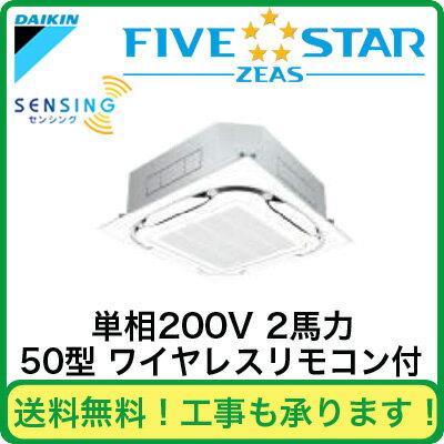 SSRC50BBNV ダイキン 業務用エアコン FIVESTAR ZEAS 天井埋込カセット形S-ラウンドフロー <センシング>タイプ シングル50形 (2馬力 単相200V ワイヤレス)