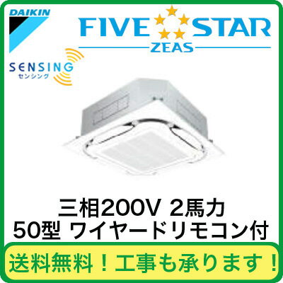 SSRC50BBT ダイキン 業務用エアコン FIVESTAR ZEAS 天井埋込カセット形S-ラウンドフロー <センシング>タイプ シングル50形 (2馬力 三相200V ワイヤード)