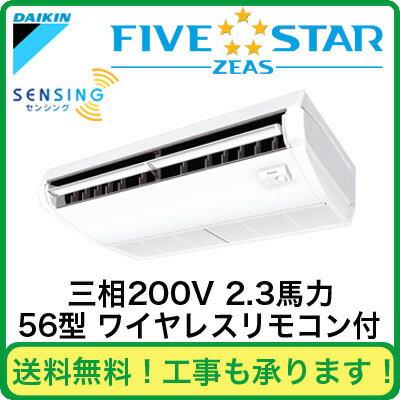 SSRH56BBNT ダイキン 業務用エアコン FIVESTAR ZEAS 天井吊形<センシング> シングル56形  (2.3馬力 三相200V ワイヤレス)