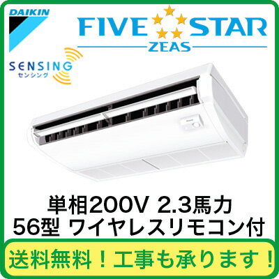 SSRH56BBNV ダイキン 業務用エアコン FIVESTAR ZEAS 天井吊形<センシング> シングル56形  (2.3馬力 単相200V ワイヤレス)