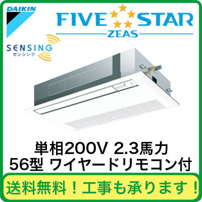 SSRK56BBV ダイキン 業務用エアコン FIVESTAR ZEAS 天井埋込カセット形 シングルフロー<センシング>タイプ シングル56形 (2.3馬力 単相200V ワイヤード)