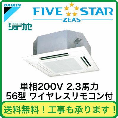 SSRN56BBNV ダイキン 業務用エアコン FIVESTAR ZEAS 天井埋込カセット形マルチフロータイプ ショーカセ シングル56形 (2.3馬力 単相200V ワイヤレス)