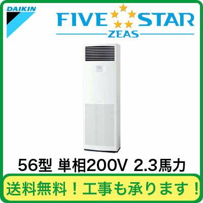 SSRV56BBV ダイキン 業務用エアコン FIVESTAR ZEAS 床置形 シングル56形  (2.3馬力 単相200V )
