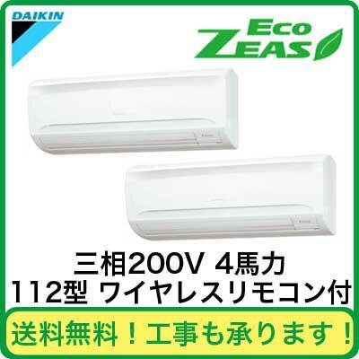 SZRA112BBND ダイキン 業務用エアコン EcoZEAS 壁掛形 同時ツイン112形 (4馬力 三相200V ワイヤレス)■分岐管(別梱包)含む