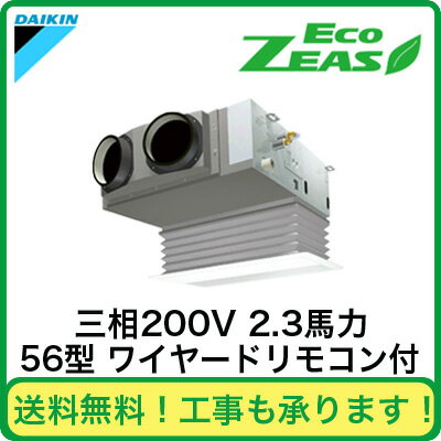 SZRB56BBTダイキン 業務用エアコン EcoZEAS 天井埋込カセット形 ビルトインHiタイプ シングル56形 (2.3馬力 三相200V ワイヤード 吸込ハーフパネル仕様)