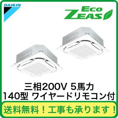 SZRC140BBD ダイキン 業務用エアコン EcoZEAS 天井埋込カセット形S-ラウンドフロー <標準>タイプ 同時ツイン140形 (5馬力 三相200V ワイヤード)■分岐管(別梱包)含む