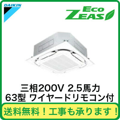 SZRC63BBT ダイキン 業務用エアコン EcoZEAS 天井埋込カセット形S-ラウンドフロー <標準>タイプ シングル63形 (2.5馬力 三相200V ワイヤード)