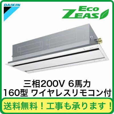 SZRG160BBN ダイキン 業務用エアコン EcoZEAS 天井埋込カセット形エコ・ダブルフロー <標準>タイプ シングル160形 (6馬力 三相200V ワイヤレス)