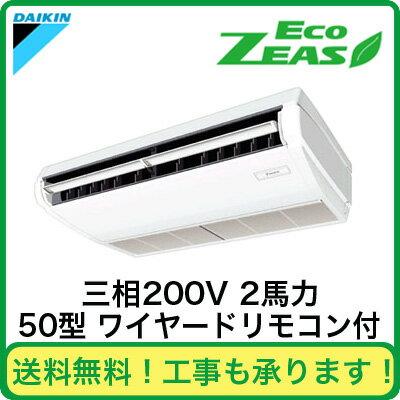 SZRH50BBT ダイキン 業務用エアコン EcoZEAS 天井吊形<標準> シングル50形 (2馬力 三相200V ワイヤード)