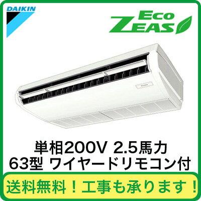 SZRH63BBV ダイキン 業務用エアコン EcoZEAS 天井吊形<標準> シングル63形 (2.5馬力 単相200V ワイヤード)