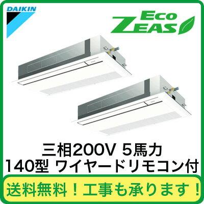 SZRK140BBD ダイキン 業務用エアコン EcoZEAS 天井埋込カセット形 シングルフロー<標準>タイプ 同時ツイン140形 (5馬力 三相200V ワイヤード)■分岐管(別梱包)含む