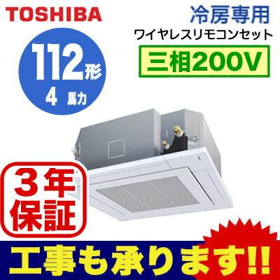 AURA11277X 【東芝ならメーカー3年保証】 東芝 業務用エアコン 天井カセット形4方向吹出し 冷房専用 シングル 112形 (4馬力 三相200V ワイヤレス)