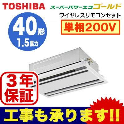 AWSA04057JX 【東芝ならメーカー3年保証】 東芝 業務用エアコン 天井カセット形2方向吹出し スーパーパワーエコゴールド シングル 40形 (1.5馬力 単相200V ワイヤレス)