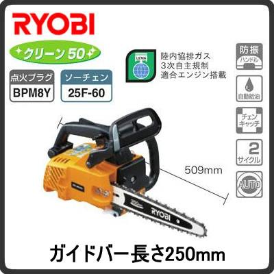 ES-3025V リョービ RYOBI 電動工具 POWER TOOLS ガーデン機器 エンジンチェンソー