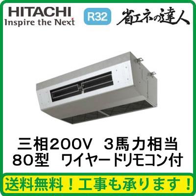 ★RPCK-GP80RSH 【今ならリモコンプレゼント!】 日立 業務用エアコン 省エネの達人(R32) 厨房用てんつり シングル80形 (3馬力 三相200V ワイヤード)