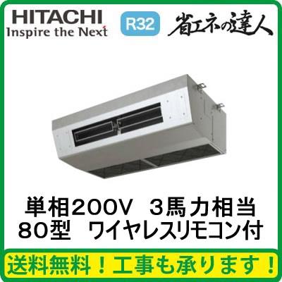 ★RPCK-GP80RSHJ 【今ならリモコンプレゼント!】 日立 業務用エアコン 省エネの達人(R32) 厨房用てんつり シングル80形 (3馬力 単相200V ワイヤレス)