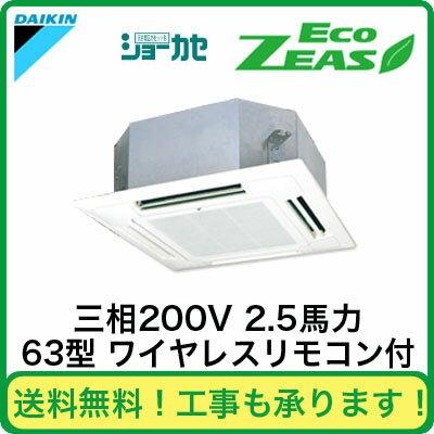 SZRN63BBNT ダイキン 業務用エアコン EcoZEAS 天井埋込カセット形マルチフロータイプ ショーカセ シングル63形 (2.5馬力 三相200V ワイヤレス)