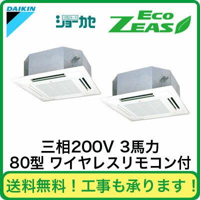 SZRN80BBNTD ダイキン 業務用エアコン EcoZEAS 天井埋込カセット形マルチフロータイプ ショーカセ 同時ツイン80形 (3馬力 三相200V ワイヤレス)■分岐管(別梱包)含む