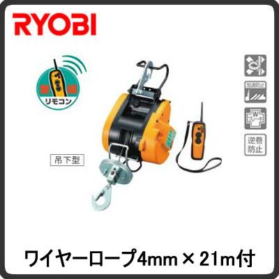 WI-62RC リョービ RYOBI 電動工具 POWER TOOLS リモコンウインチ 最大吊揚荷重60kg