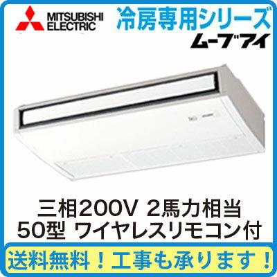 PC-CRMP50KLM 三�電機 業務用エアコン 天井�形 冷房専用(ムーブアイ�載)シングル50形  (2馬力 三相200V ワイヤレス)