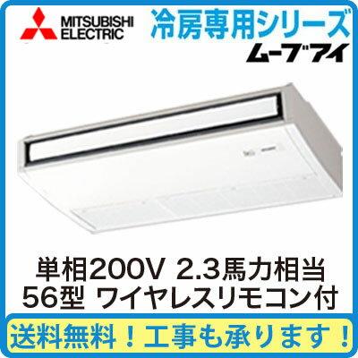 PC-CRMP56SKLM 三�電機 業務用エアコン 天井�形 冷房専用(ムーブアイ�載)シングル56形  (2.3馬力 �相200V ワイヤレス)