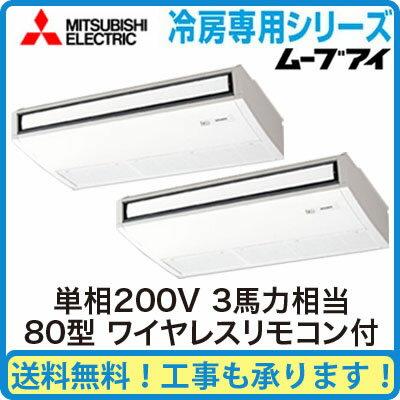 PCX-CRMP80SKLM 三菱電機 業務用エアコン 天井吊形 冷房専用(ムーブアイ搭載)同時ツイン80形  (3馬力 単相200V ワイヤレス)