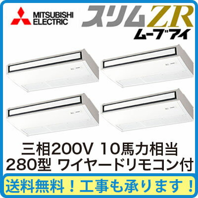 PCZD-ZRP280KM 三菱電機 業務用エアコン 天井吊形 スリムZR(ムーブアイ搭載)同時フォー280形  (10馬力 三相200V ワイヤード)