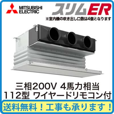 PDZ-ERMP112GM 【期間限定ポイント3倍!】 三菱電機 業務用エアコン 天井ビルトイン形 スリムER シングル112形 (4馬力 三相200V ワイヤード)